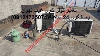 سرویس کولر گازی غرب تهران