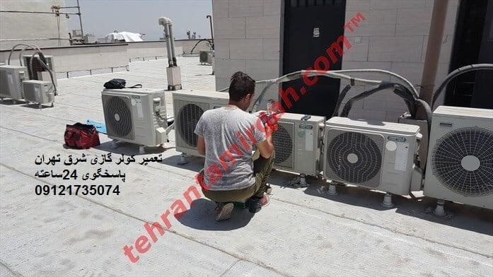 تعمیر کولر گازی شرق تهران | ۲۴ ساعته | با گارانتی | قیمت اتحادیه|  گاز هندی