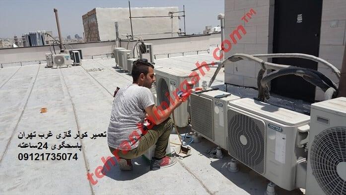 تعمیر کولر گازی غرب تهران | ۲۴ ساعته | با گارانتی | قیمت اتحادیه|  گاز هندی