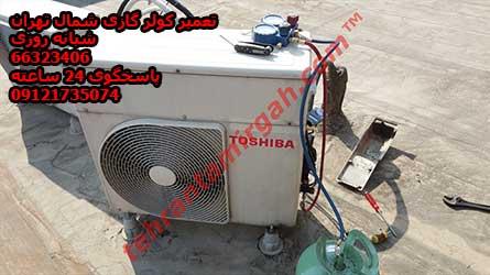 تعمیر کولر گازی شمال تهران