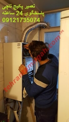 تعمیر پکیج تاچی | نمایندگی تعمیر پکیج | تعمیرگاه مجاز شبانه روزی | تهران تعمیرگاه