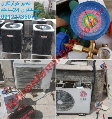 تعمیر کولر گازی مرکز تهران   شبانه روزی   ضمانت ۱ ساله  قیمت اتحادیه   گاز هندی