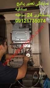 تعمیر پکیج صادقیه سرویس تعمیرات انواع پکیج با گارانتی یک ساله خدمات| شبانه روزی  تعمیر فوری