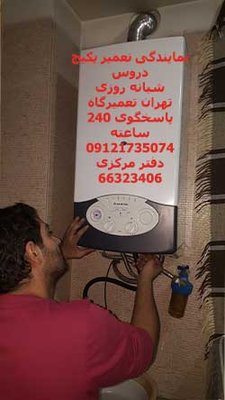 نمایندگی تعمیر پکیج دروس سرویس انواع پکیج گارانتی یکساله خدمات |شبانه روزی تهران تعمیرگاه
