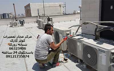 تعمیر کولر گازی نیاوران | گارانتی خدمات | تهران تعمیرگاه | شبانه روزی | قیمت اتحادیه
