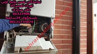 نمایندگی تعمیر پکیج اوین |گارانتی یکساله| خدمات شبانه روزی | تهران تعمیرگاه