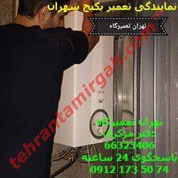نمایندگی تعمیر پکیج شهران |گارانتی یکساله| خدمات شبانه روزی | تهران تعمیرگاه
