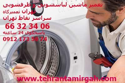 تعمیر ماشین لباسشویی و ظرفشویی تمام نقاط تهران|تهران تعمیرگاه