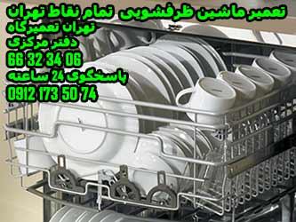تعمیرات ماشین لباسشویی ظرفشویی تهران