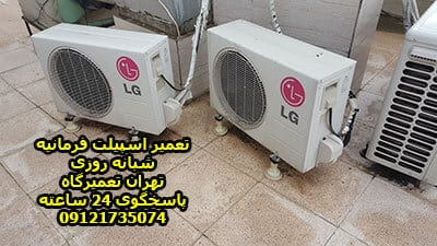 تعمیر کولر گازی الهیه | خدمات نصب و سرویس در کمترین زمان بهترین کیفیت همراه گارانتی کتبی
