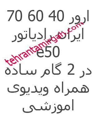 ارور 40 60 70 ایران رادیاتور e50