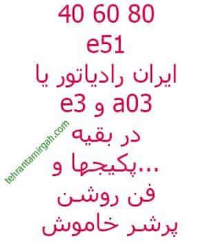 رفع ارور 40 60 80 ایران رادیاتور
