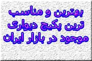 بهترین و مناسب ترین پکیج دیواری موجود در بازار ایران
